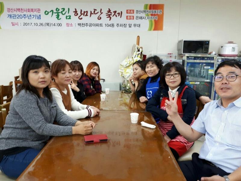 대구경부지부-10월26일 경산 백천사회복지관에서 급식봉사 진행.jpg