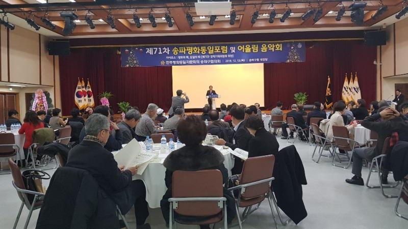 12월 13일 송파평화통일포럼 및 어울림 음악회.jpg