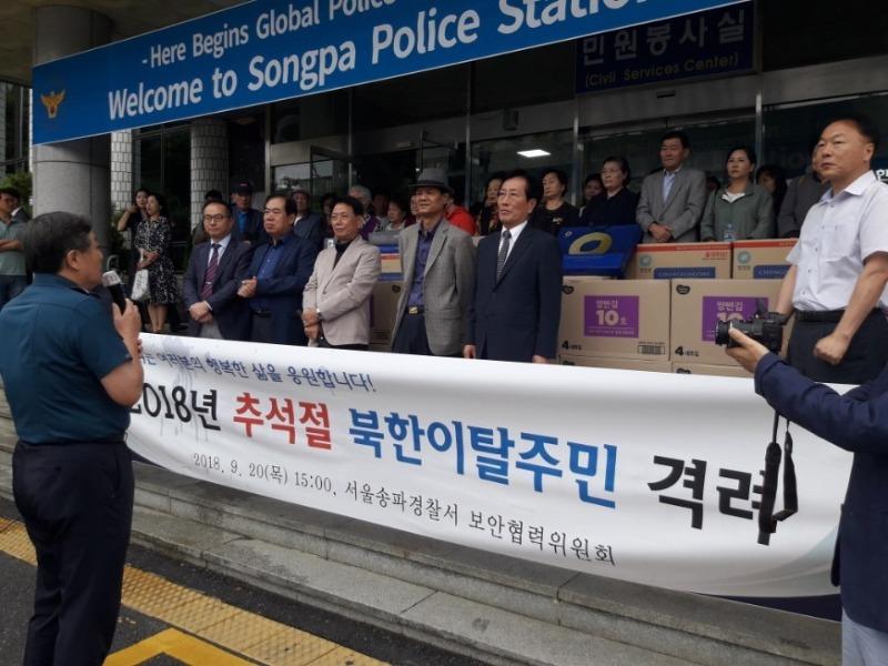 송파경찰서  추석맞이 북한이탈주민 격려.jpg