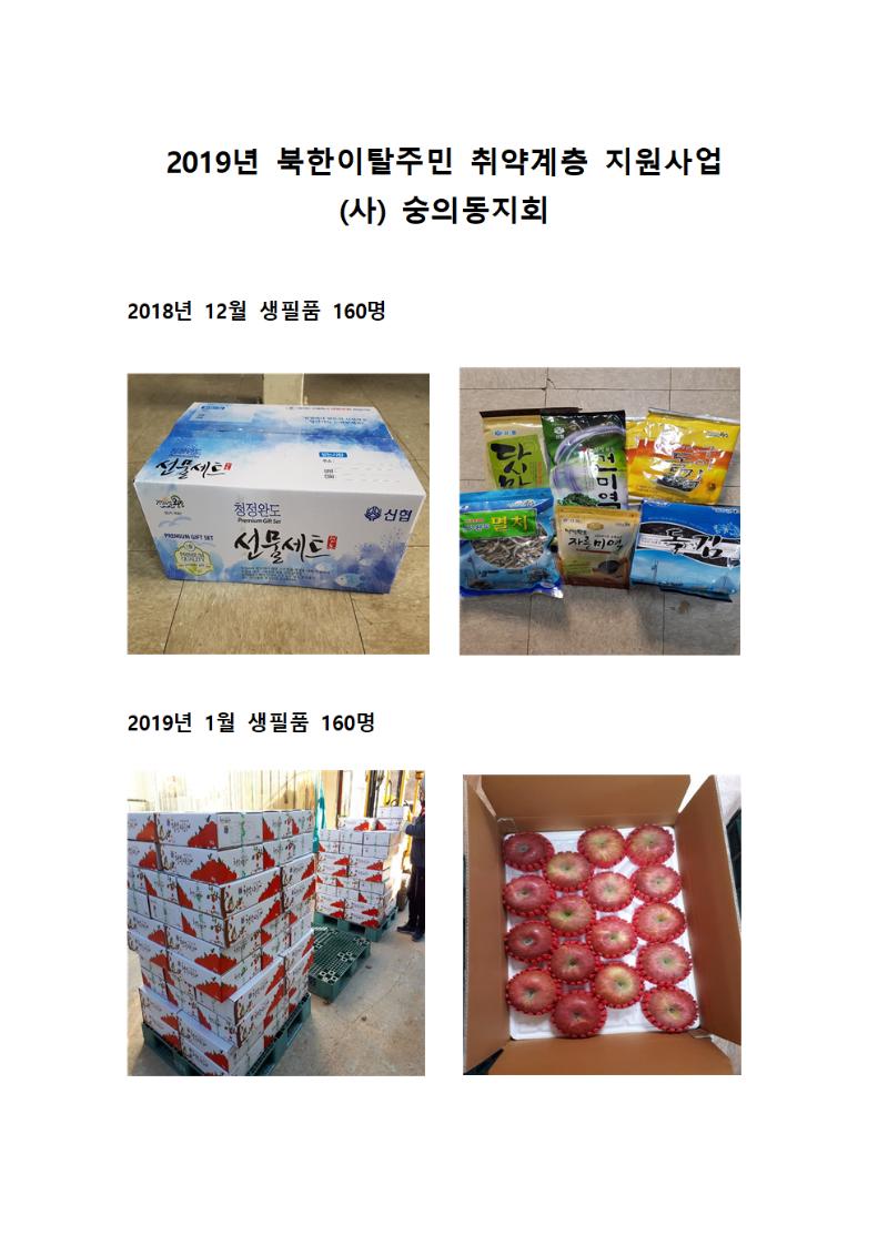 2019년 북한이탈주민 취약계층 지원사업001.png